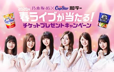 乃木坂46ライブチケットが当たる!!プレゼントキャンペーン