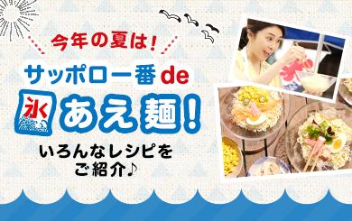 サッポロ一番de氷あえ麺