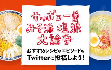 サッポロ一番 みそ派 塩派 大論争 Twitterキャンペーン実施中!