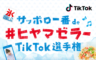 『#ヒヤマゼラー』TikTok投稿で、あなたも冷やおいしい~♪