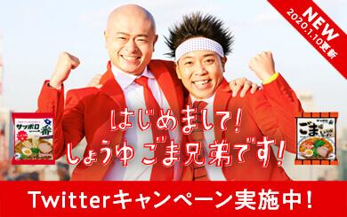 サッポロ一番 #しょうゆごま兄弟キャンペーン