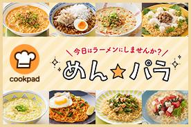 めん★パラ