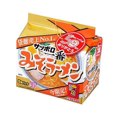 サッポロ一番 みそラーメン 5個パック 50周年記念 今限定 ゴールドパッケージ 特製七味付き