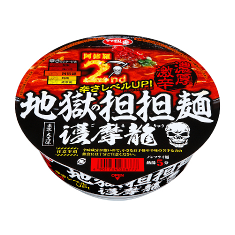 サッポロ一番 地獄の担担麺 護摩龍 阿修羅2nd