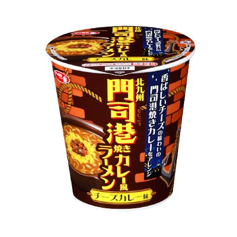 サッポロ一番 北九州 門司港焼きカレー風ラーメン チーズカレー味