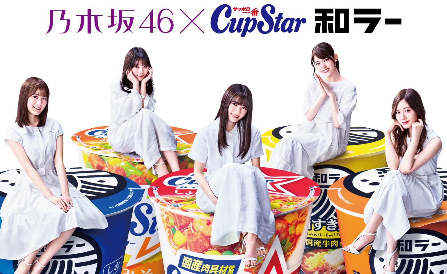 乃木坂46×カップスター・和ラー キャンペーンサイト