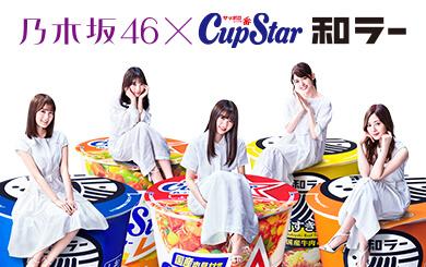 乃木坂46×カップスター・和ラー キャンペーン