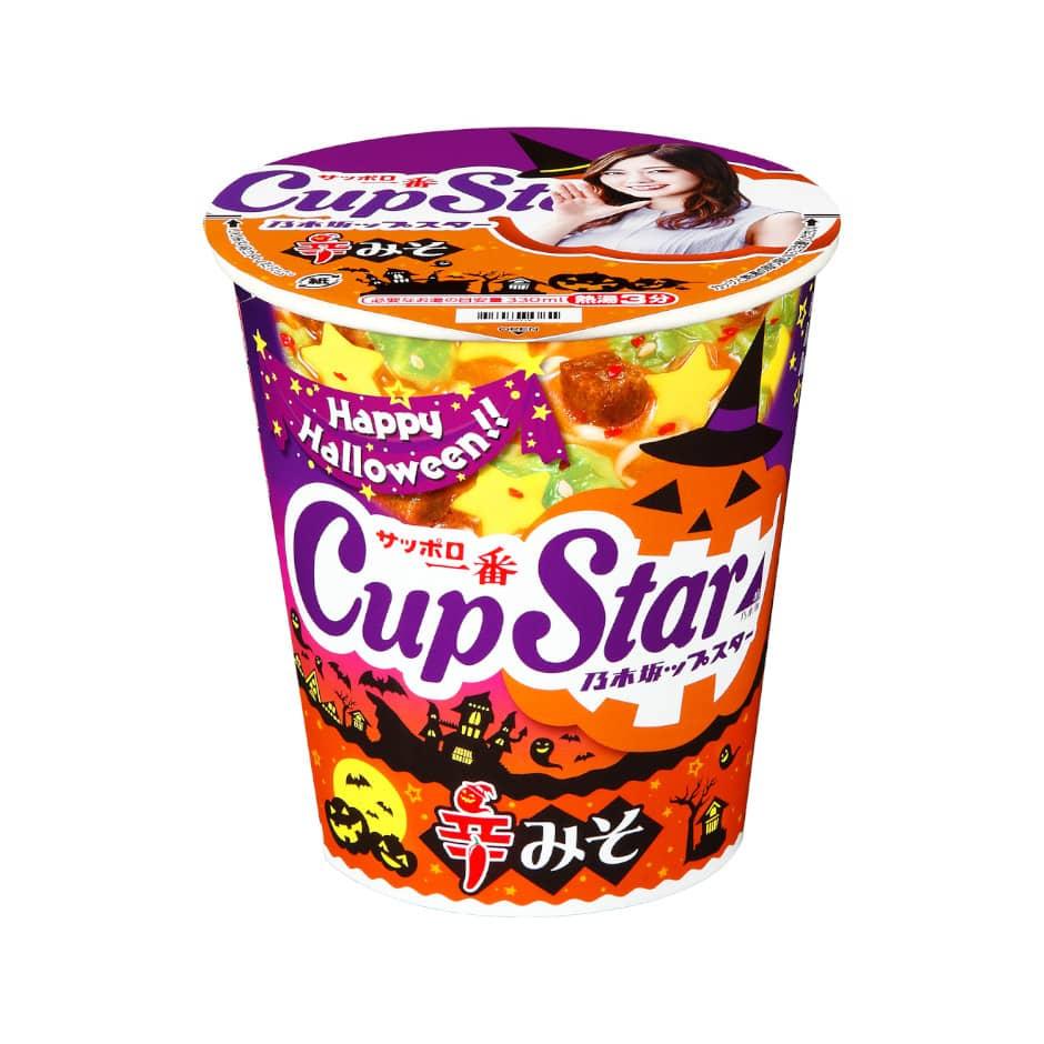 サッポロ一番 カップスター 辛みそ ハロウィン限定パッケージ