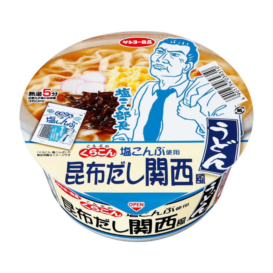 くらこん塩こんぶ使用 昆布だし関西風うどん