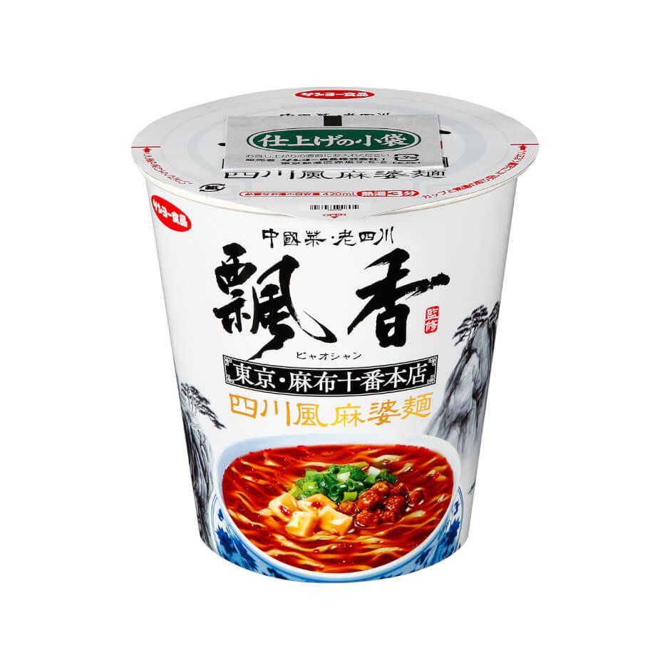 中國菜 老四川 飄香監修 四川風麻婆麺