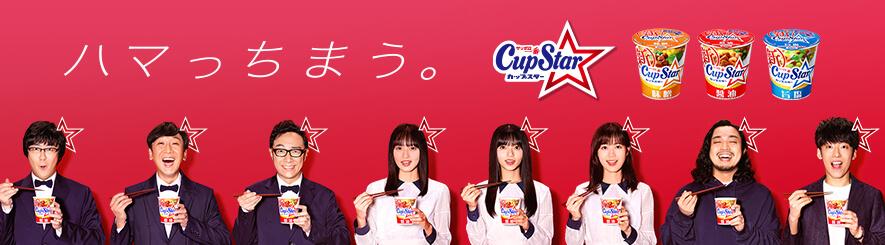 乃木坂カップ麺 202008