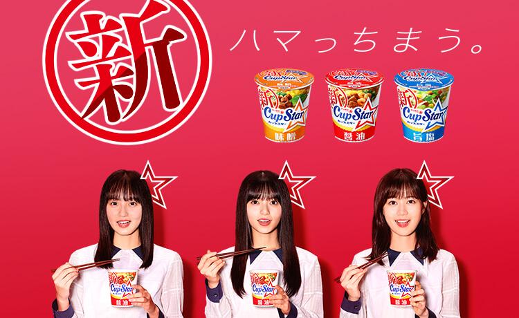 乃木坂カップ麺サイト 202008