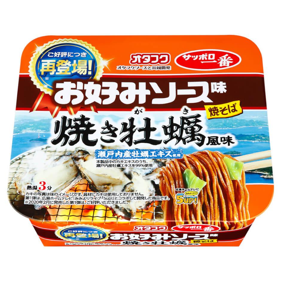 サッポロ一番 オタフクお好みソース味焼そば 焼き牡蠣風味