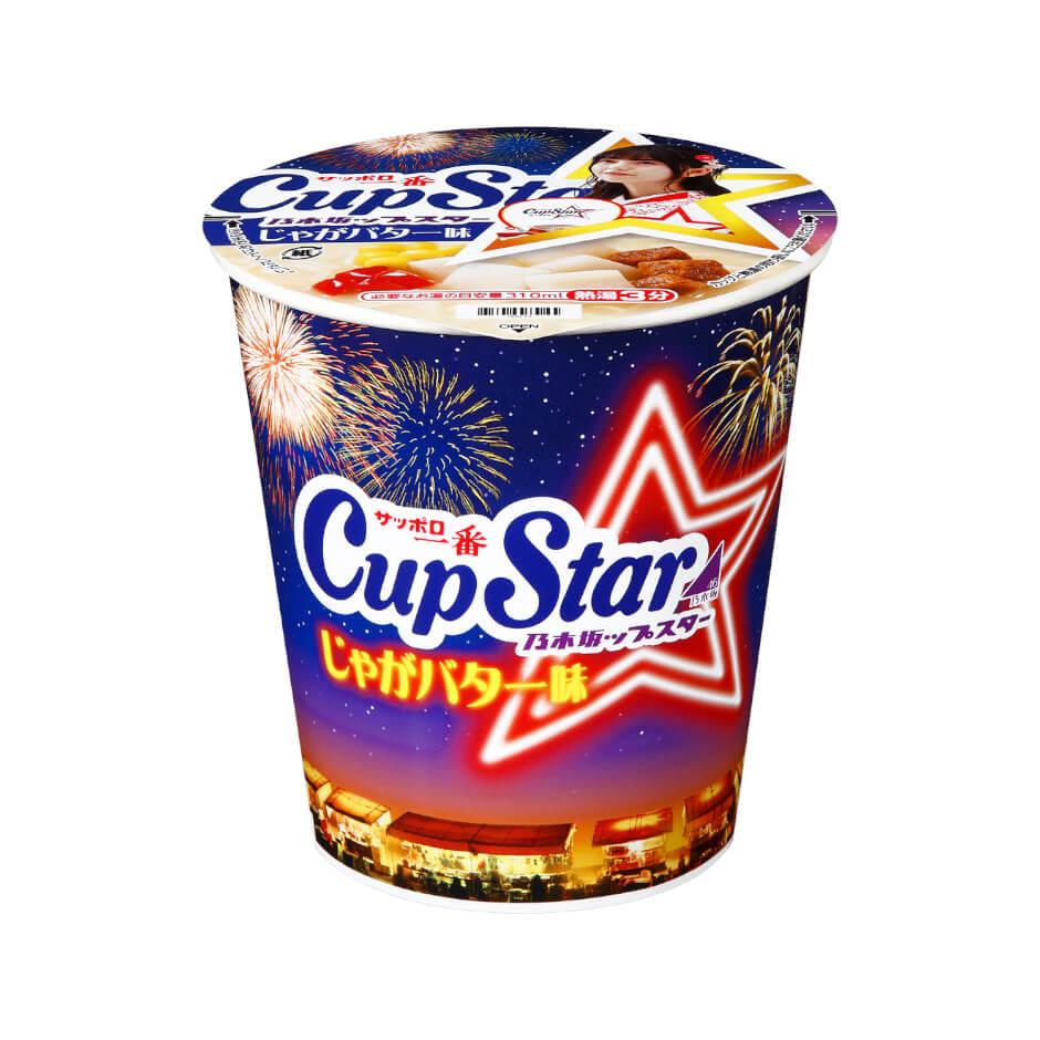 サッポロ一番 カップスター じゃがバター味 乃木坂46パッケージ