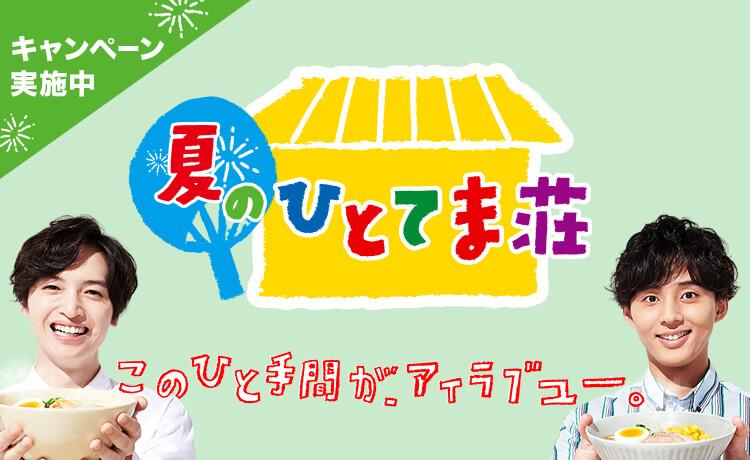 夏のひとてま荘(藤玉ビジュあり)